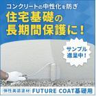 住宅基礎の補修塗装剤『FUTURE COAT基礎用』耐久力UPに 製品画像