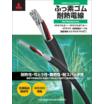 柔軟で耐薬品性にも優れている『ふっ素ゴム耐熱電線』 製品画像