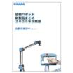 『協働ロボット新製品まとめ2020下期版』※無料進呈 製品画像