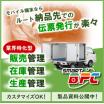 食肉管理システム『smartBPC』【食肉業界で28年の実績!】 製品画像