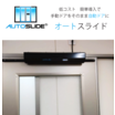 手動ドアをそのまま自動化『オートスライド』※後付け自動ドアキット 製品画像