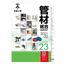 【最新版】未来工業 管工機材総合カタログ(2021-2022) 製品画像