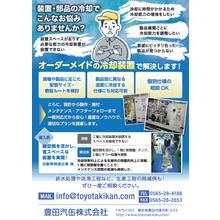 オーダーメイドの冷却装置 製品画像