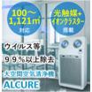 大空間向け大型空気清浄機(光触媒でウイルス除去) 製品画像