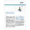 【技術資料】微小試料の赤外発光分光測定 製品画像