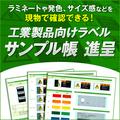 『工業製品向けラベル サンプル帳』 製品画像