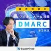 業界別なりすましメール対策 DMARC 普及状況(製造業ほか) 製品画像