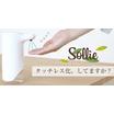 【自動噴霧器】アルコールディスペンサー『ソリエ』 製品画像