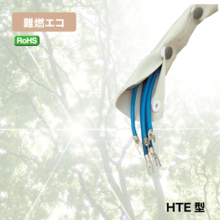 配線結束資材『ホックチューブ 難燃エコタイプ :HTE型』 製品画像