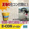 【夏場の生コン打設】蒸発抑制/硬化遅延【E-CON】※サンプル有 製品画像
