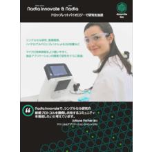 『Nadia Innovate&Nadia 総合カタログ』 製品画像