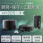 【アブソリュートエンコーダ搭載】次世代DDモータ 製品画像