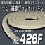 船尾管に!【舶用ラミー繊維パッキン 日本ピラー/No.426F】 製品画像