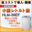 レトルト殺菌器『HLM-36EF』 事例進呈 製品画像