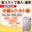 レトルト殺菌器『HLM-36LBC』 事例進呈 製品画像