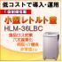 レトルト殺菌器『HLM-36LBC』 ※展示会出展&事例進呈 製品画像