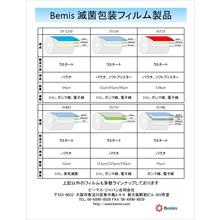 Bemis 滅菌包装用フィルム一覧 製品画像