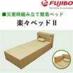 災害時組立て簡易ベッド「楽々ベッド2」 製品画像