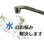 水処理設備のアウトソーシング※効率化、省力化のお悩みを解決します 製品画像