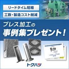 【VA/VE提案】微細穴をプレス加工で実現!※事例集プレゼント! 製品画像