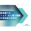 【資料】製造業でのIoT・AI導入事例 目視検査の効率化 製品画像
