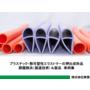 プラスチック・エラストマー(押出成形)の問題解決事例集   製品画像