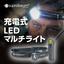 ハンディ&ヘッド兼用【SUPRABEAM(スプラビーム)】ライト 製品画像