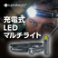【SUPRABEAM(スプラビーム)】ハンディ&ヘッド兼用ライト 製品画像