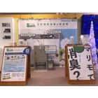 【消臭剤 常設展示】工場用(周辺環境・作業環境)、業務用、家庭用 製品画像