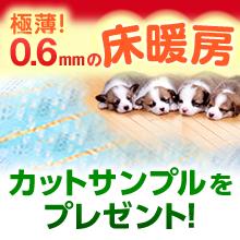 電気式床暖房システム 【床暖だん】 製品画像