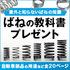 「ばねの教科書」【※自動車業界必見!】 製品画像