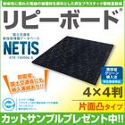 プラスチック製敷板 「リピーボード」4×4判 片面凸タイプ 製品画像
