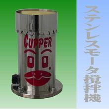 ステンレスモータ撹拌機 『CUPPER(カッパ)』 製品画像
