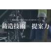 <ヒノデホールディングス>眞工金属株式会社のご紹介 製品画像