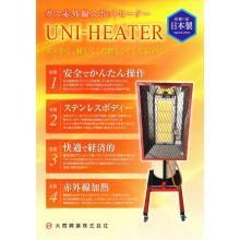 防災に好適!赤外線ヒーター『UNI-HEATERユニヒーター』 製品画像