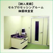 【納入実績】セルプロセッシングルーム 製品画像