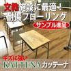 学校の校舎や保育施設などの文教施設に最適な床材【KATTENA】 製品画像
