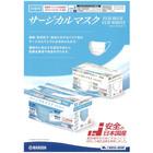日本製サージカルマスク(ASTM-F2100-19LEVEL3) 製品画像