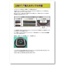 【加工レポート】LBM10で焼入れサンプル作製 製品画像
