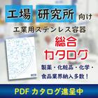 【無料進呈!】 ステンレス容器総合カタログ 製品画像