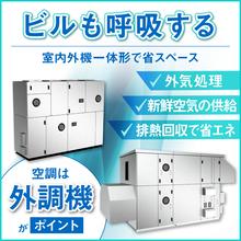 熱回収で省エネ換気・快適外気導入!熱回収外調機『ベストブレス』 製品画像