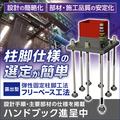 露出型弾性固定柱脚工法『フリーベース工法』※設計ハンドブック進呈 製品画像