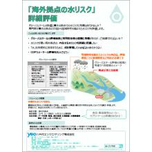 「海外拠点の水リスク」詳細評価 製品画像