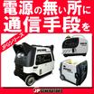発電機| 可搬型 x 静音化 x 長時間運転【JPGシリーズ】 製品画像