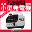【発電機】小型 x 静音化 x 長時間運転【JPGシリーズ】 製品画像