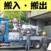 輸送・搬入・設置~回収・処分まで!『T&Sサポート』 製品画像