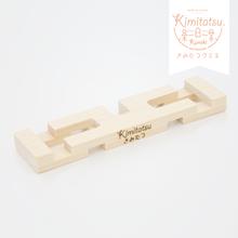 国産木工知育玩具『きみたつクミキpro』 製品画像