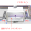 スマートフォン 塗装システム ラインダンサー 製品画像