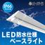 『LED防水仕様ベースライト』安心の3年保証 製品画像