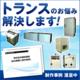 単相変圧器/三相複巻変圧器・トランス/逆V/スコット※寸法表あり 製品画像